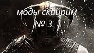 Арториас Путник Бездны в Skyrim????!(моды и steam )№3