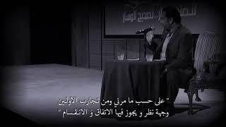 مازيكا عبدالله علوش وجهة نظر .. مع الكلمات .. أجمل شعر وأجمل نصائح وأجمل حكم تحميل MP3
