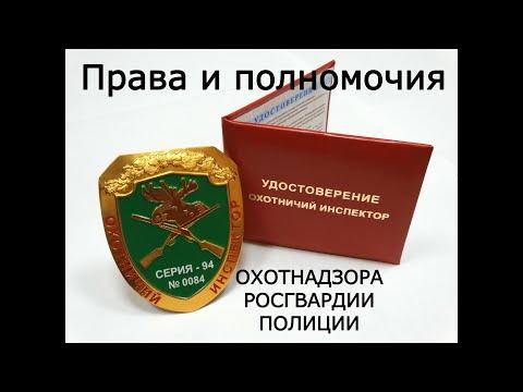 Права и полномочия Охотнадзора, Росгвардии и Полиции.