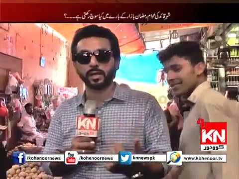 KN EYE 09 05 2018 Sher-e-Quaid Ki Awaam Ramadan Bazar Ke Mutalaq Kiya Sochty Hai