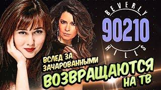 """Возвращение БЕВЕРЛИ-ХИЛЛЗ 90210 и второй сезон """"Убивая Еву"""" /// Топ Кино News."""