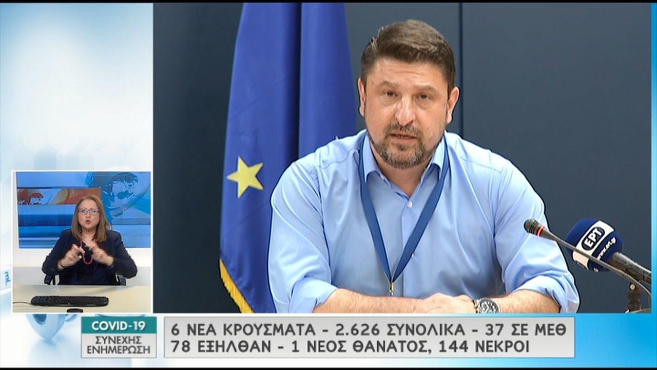 Η ενημέρωση από τον Υφυπουργό Πολιτικής Προστασίας & Διαχείρισης Κρίσεων Ν.Χαρδαλιά   03/05/20   ΕΡΤ
