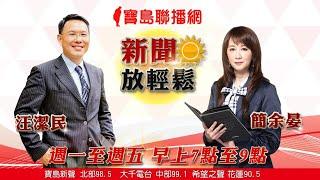 0620 寶島聯播網《新聞放輕鬆》直播 -簡余晏 & 汪潔民