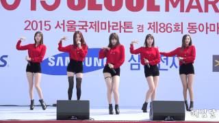[15.03.15] EXID I Feel Good 직캠(서울국제마라톤 축하공연) by 헤임달