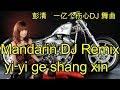 Mandarin DJ Remix yi yi ge shang xin,彭清   一亿个伤心DJ 舞曲