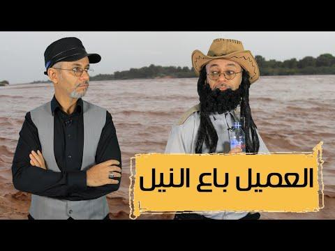 العميل باع النيل