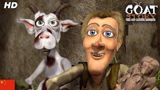 山羊的故事 - 孩子們的搞笑和害怕動畫電影 - 中文動畫 - Goat story in Chinese