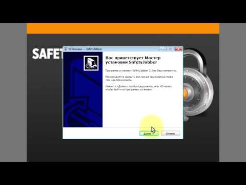 Safety Jabber Установка программы