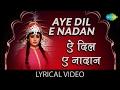 Aye Dil E Nadan with lyrics | ए दिल ए नादाँ गाने के बोल | Lata Mangeshkar |Hema Malini |Razia Sultan