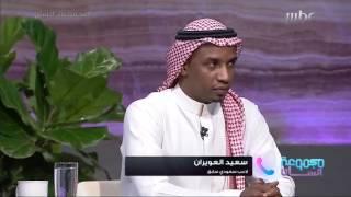 ماذا قال سعيد العويران عن محمد نور ؟ #مجموعة_إنسان