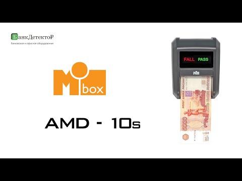 Автоматический детектор банкнот Mbox AMD-10S