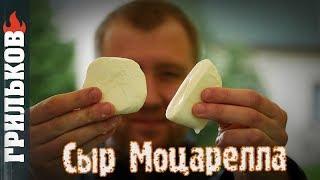 Проверка рецепта: Сыр Моцарелла