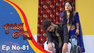 Kunwari Bohu   Full Ep 81   9th Jan 2019   Odia Serial – TarangTV