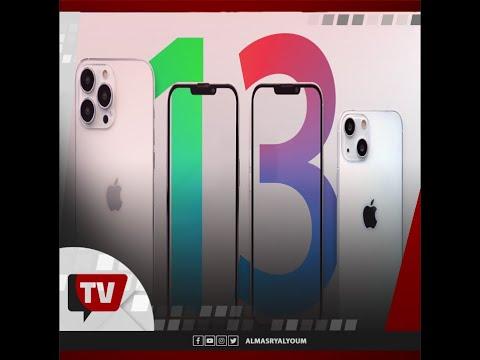 الجديد iphone 13 أسعار ومواصفات.. كل ما تريد معرفته عن