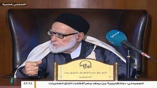 تفسير القرآن الكريم 155 / سورة البقرة