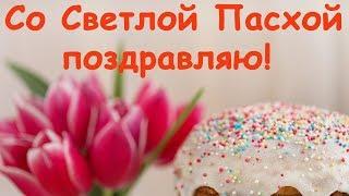 Открытка С Пасхой! Happy Easter