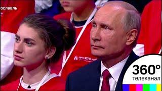 Владимир Путин провёл в Ярославле самый большой открытый урок