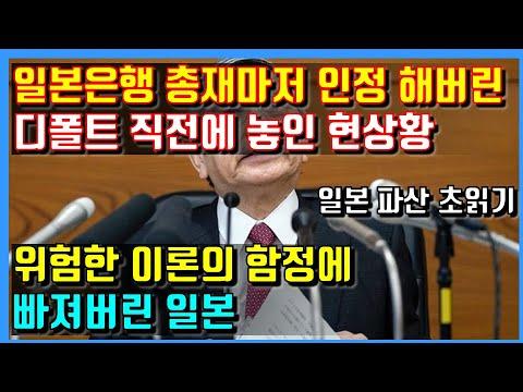 일본은행 총재마저 인정 해버린 디폴트 직전에 놓인 일본의 현상황