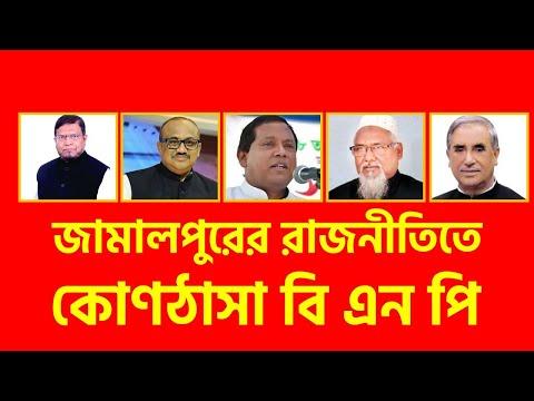জামালপুরের রাজনীতিতে কোণঠাসা বি এন পি