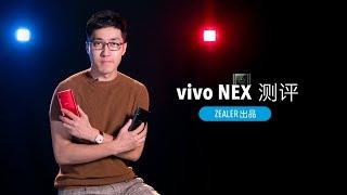 「ZEALER Media 出品」不只是全面屏 王自如测评vivo NEX