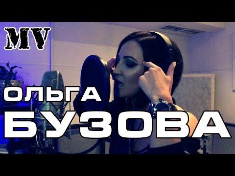 Ольга Бузова - Trailer Artist (Voice - Oльга Бузова)