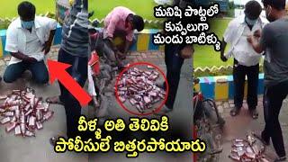 వీళ్ళ అతి తెలివికి పోలీసులే బిత్తరపోయారు | Liquor Bottles Transport Are Unbelievable | Telugu Today