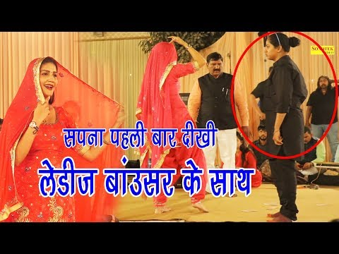 Download Sapna Pahli Bar Dikhi Ladi Bauncer Ke Sath Sapna Special Dance Show | Trimurti HD Mp4 3GP Video and MP3