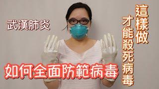 這樣做才能真正殺死病毒喔CC中字-全面防範病毒 預防武漢肺炎你做對了嗎?【JoJo TV】