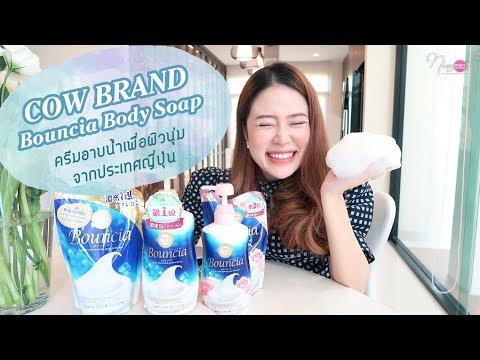 REVIEW    ผิวนุ่มชุ่มชื่นด้วยครีมอาบน้ำจากญี่ปุ่น COW BRAND Bouncia Body Soap    NinaBeautyWorld