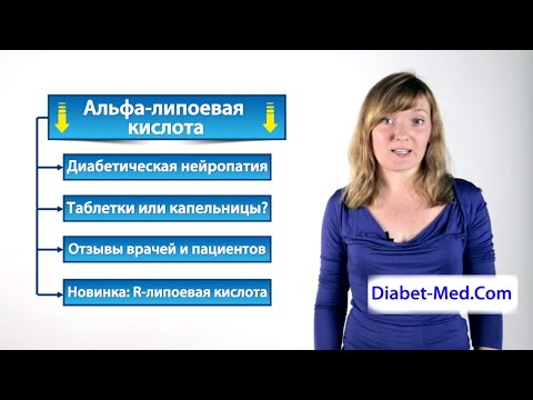 Муравьиная кислота при сахарном диабете