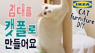 침대를 고양이 캣폴로 만들었어요!  IKEA HACK CAT FURNITURE