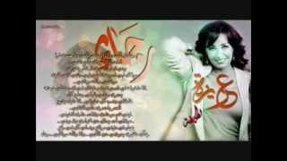تحميل اغاني لطيفة التونسية ..رجاء MP3