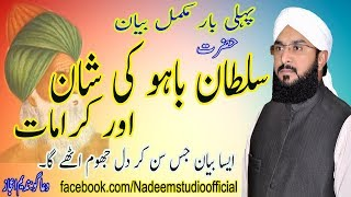 Hazrat Sultan Bahoo - Hafiz Imran Aasi 2018 New Bayan
