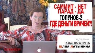 Юлия Латынина / Код Доступа / 30.05.2020 / LatyninaTV /