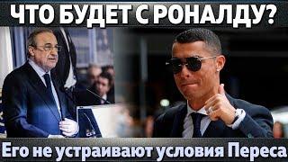 Реал хочет сохранить Роналду, но его не устраивают условия Переса. Что будет с Роналду этим летом