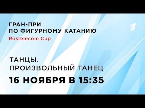 Танцы. Произвольный танец. Rostelecom Cup. Гран-при по фигурному катанию 2019/20
