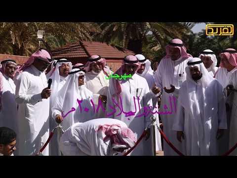 مهرجان الشنة والمجلاد بمحافظة العلا 2018 م