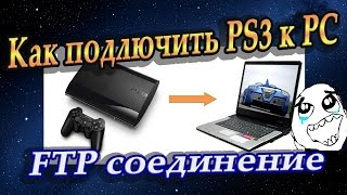 Как подключить Playstation 3 к компьютеру !?