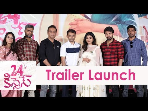 24 Kisses Movie Trailer Launch Event