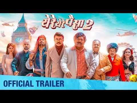 Marathi Movie Trailers - Watch All Marathi Film Trailers