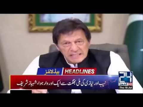 News Headlines | 5:00pm | 18 July 2019 | 24 News HD