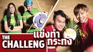 The Ska Challenge EP.2 แข่งทำกระทง