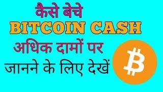 How to Sell Bitcoin Cash on High Rate || Bitcoin Cash अधिक दाम पर कैसे बेचें?