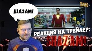 Шазам! – Трейлер 2 – Реакция