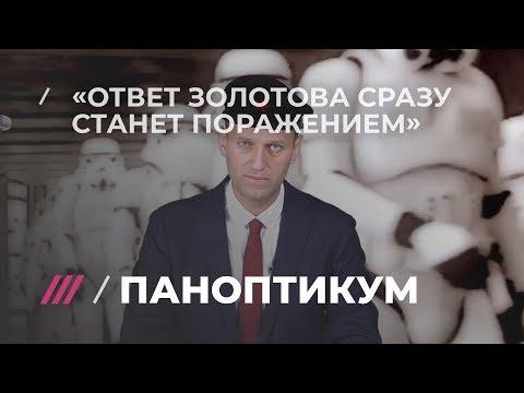 Золотов проиграл Навальному, но доволен собой: Невзоров и Белковский о главном баттле года