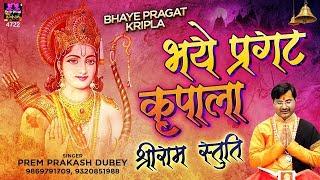 Shree Ram Stuti | श्रीराम स्तुति