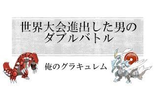 ポケモンUSUM新WCSレート15グラードン・Wキュレム生放送