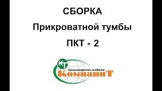 Прикроватная тумба ПКТ-2 от компании Укрполюс - Мебель для Вас! - видео