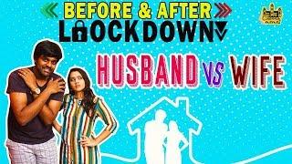 Marriage Life : Before Lockdown vs After Lockdown   Husband vs wife   Chennai Memes