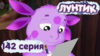 Лунтик и его друзья - 142 серия. Список